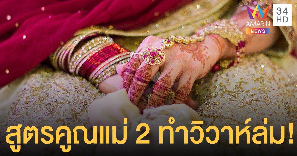 เจ้าสาวอินเดีย ประกาศยกเลิกงานแต่งกลางพิธี เจ้าบ่าวท่องสูตรคูณแม่ 2 ไม่ได้