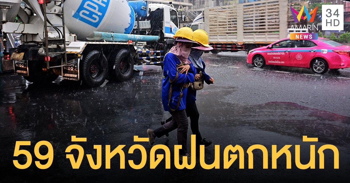 กรมอุตุนิยมวิทยา เตือน พายุฤดูร้อน ถล่มไทย วันนี้ (5 พ.ค.) 59 จังหวัดรับมือ ฝนตกหนัก
