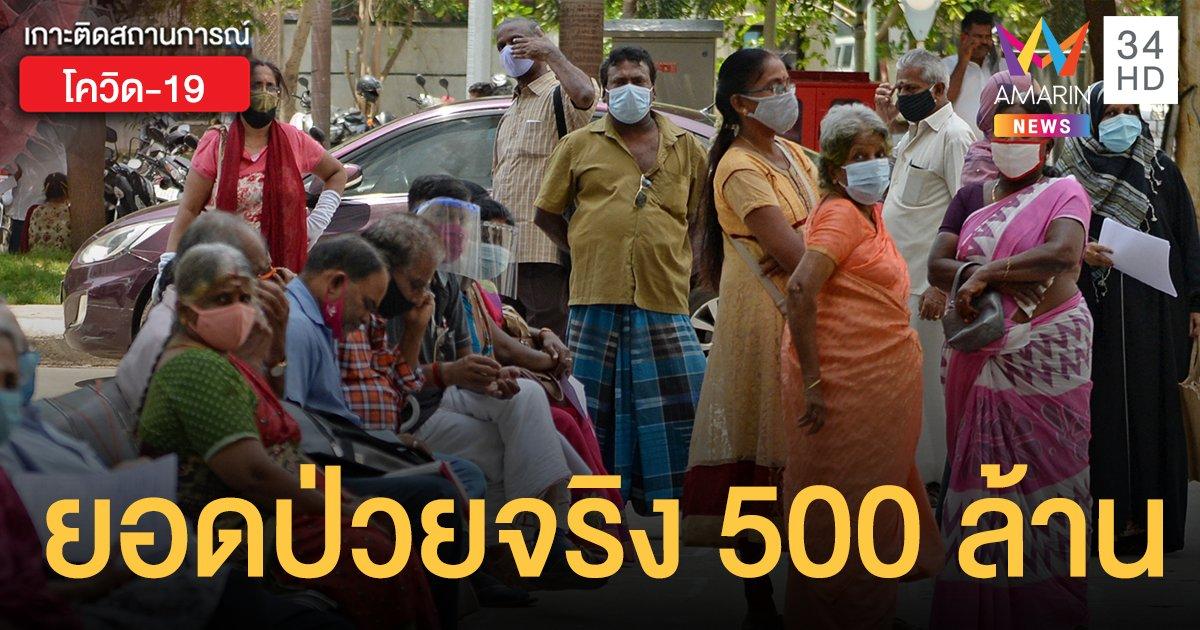 ผู้เชี่ยวชาญประเมิน โควิดอินเดีย ยอดติดเชื้อจริงอาจมากกว่า 500 ล้านคน