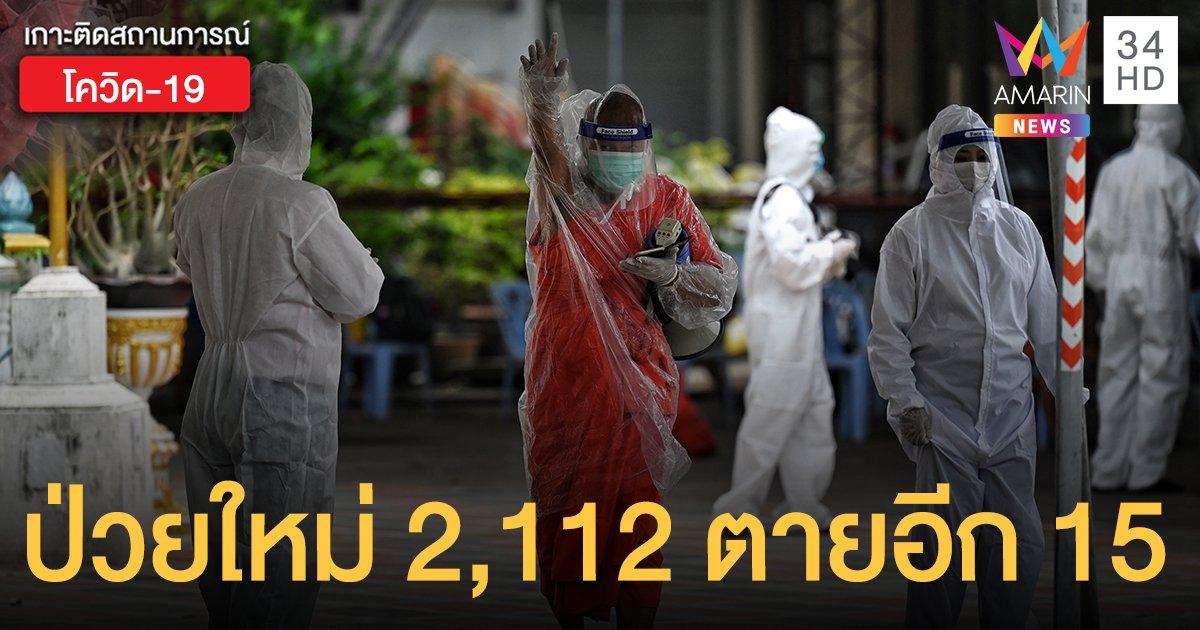 ป่วยใหม่สูงอีกครั้ง! โควิดวันนี้ (5 พ.ค.) ป่วยเพิ่ม 2,112 ราย เสียชีวิตอีก 15 ราย