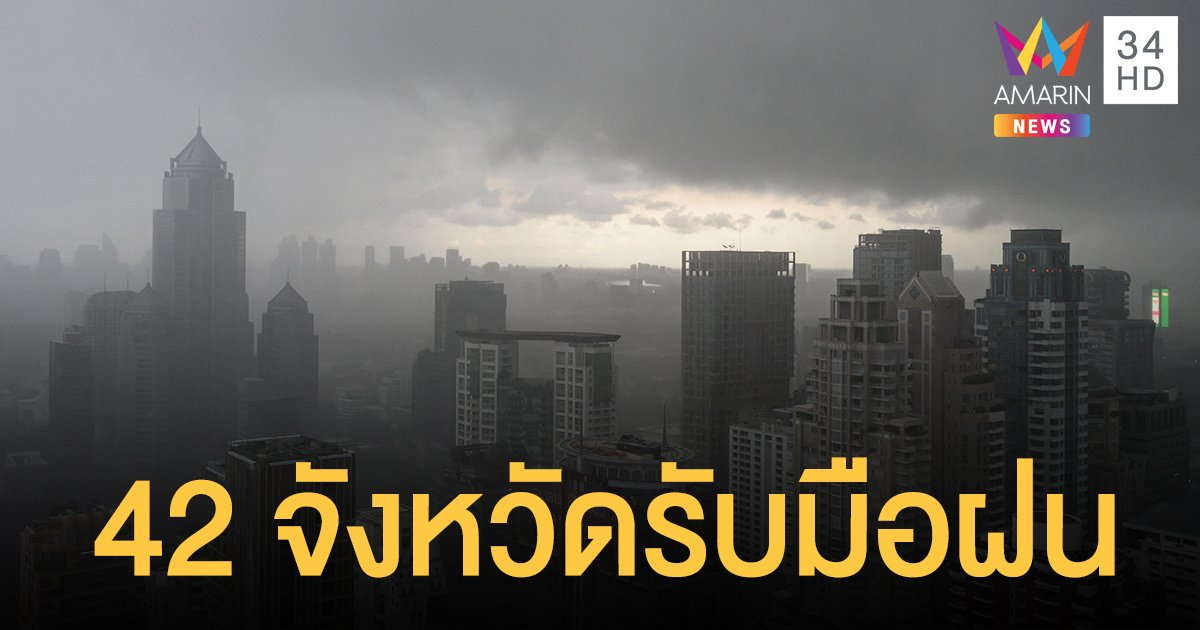 พยากรณ์อากาศ วันนี้(7 เม.ย.) 42 จังหวัดทั่วไทยยังมี ฝนฟ้าคะนอง กรุงเทพฯ ฝนตก ร้อยละ 30