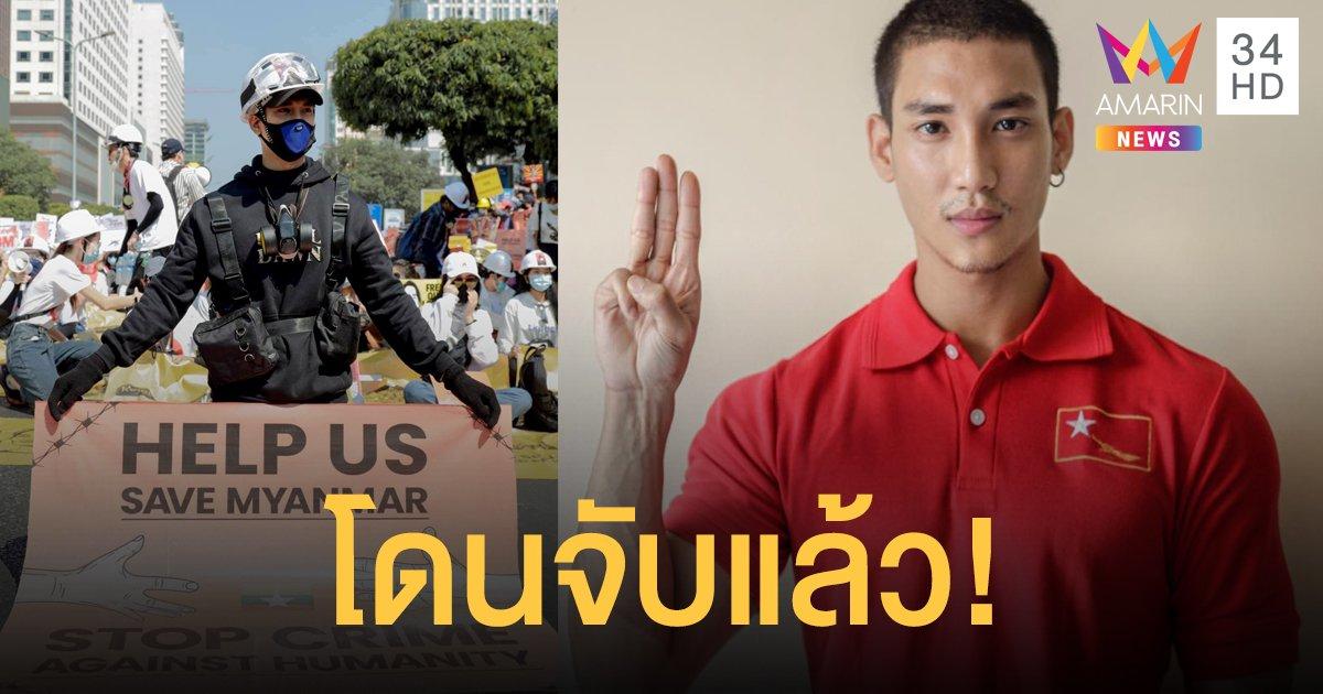 ตำรวจ-ทหารพม่าบุกรวบ ไป่ ทาคน แต่เช้ามืด หลังโดนหมายจับ หนุนการชุมนุม