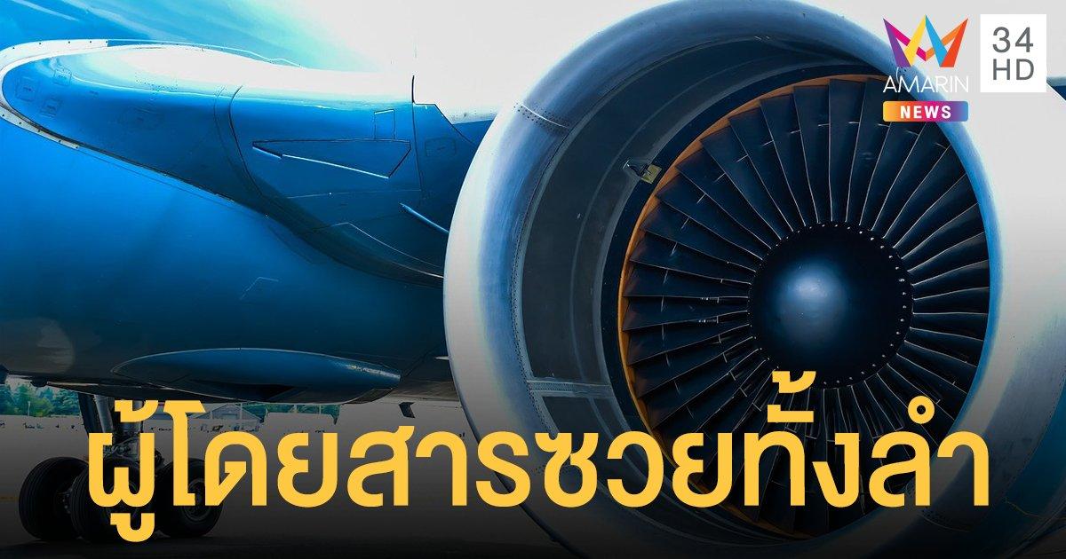 อดบินทั้งลำ! ผู้โดยสารจีนมือบอน โยนเหรียญใส่ ไอพ่นเครื่องบิน เพื่อขอโชค