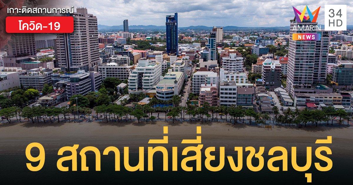 โควิดชลบุรี วันนี้(6 พ.ค.) ป่วยใหม่ 76 ราย ประกาศอัปเดตสถานที่เสี่ยงโควิด เพิ่มอีก 9 แห่ง