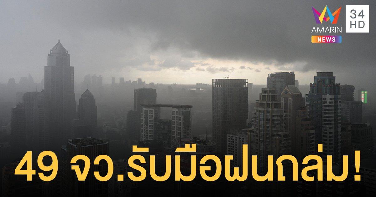 สภาพอากาศวันนี้ (1 พ.ค.) เตือน 49 จังหวัดรับมือฝนถล่ม กรุงเทพฯอ่วม เจอฝน 60%
