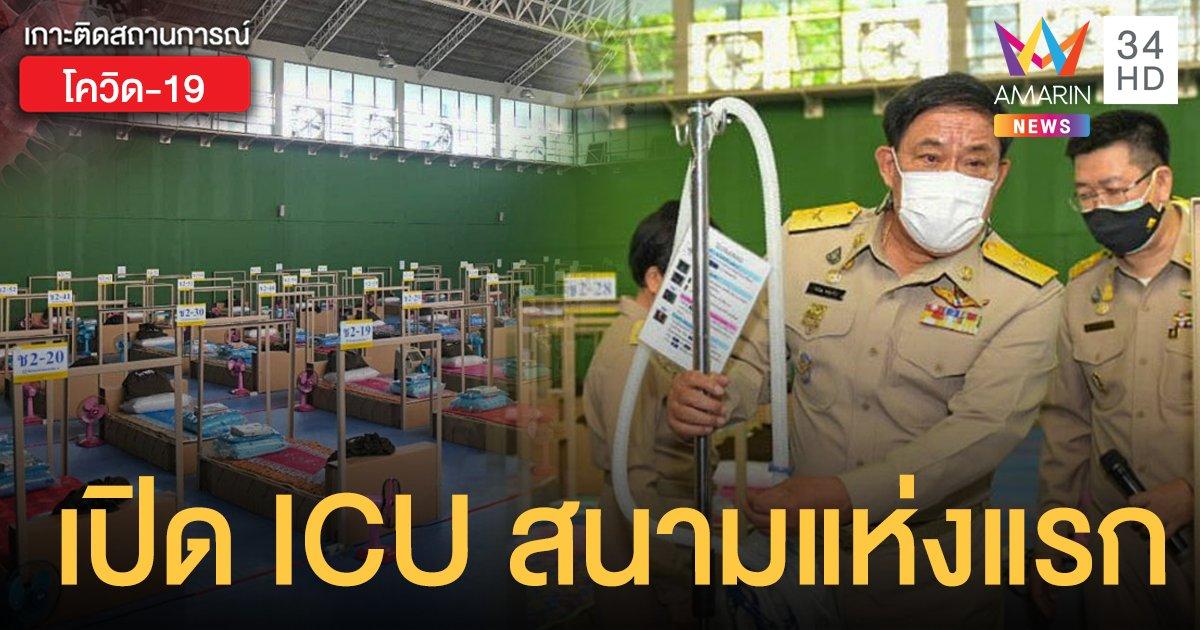 เปิดวันนี้ (4 พ.ค.) ICU สนาม แห่งแรกของไทย รองรับผู้ป่วยหนักล้น รพ.