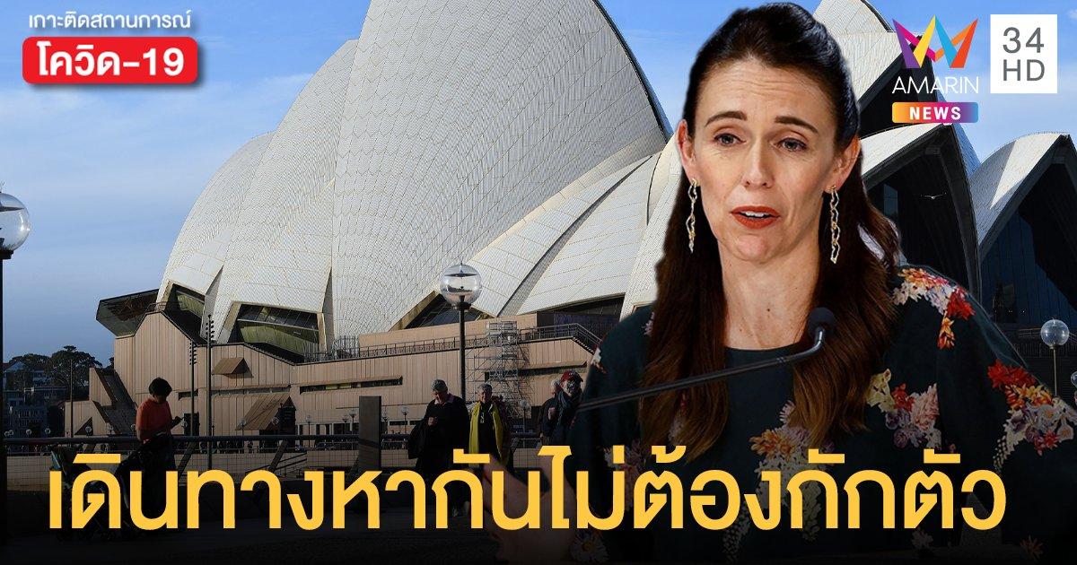 นิวซีแลนด์-ออสเตรเลีย ไฟเขียว ทราเวลบับเบิ้ล ให้พลเมืองเดินทางหากันไม่ต้องกักตัว