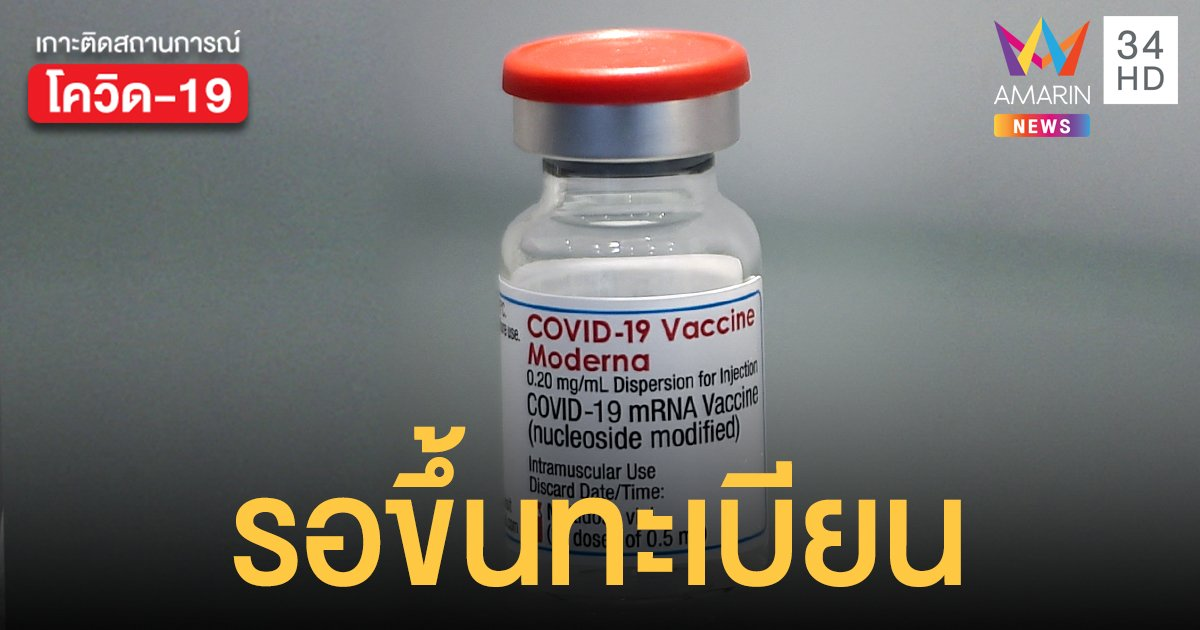 วัคซีนโมเดอร์นา รอขึ้นทะเบียน องค์การเภสัชกรรมนำเข้าก่อนส่งต่อเอกชนขาย