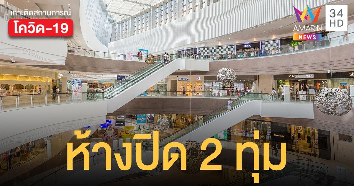 แจ้งปรับเวลาเปิด-ปิด ห้างฯ ร้านสะดวกซื้อ ในพื้นที่สีแดง ใหม่ ตั้งแต่ 25 เม.ย.-2 พ.ค.