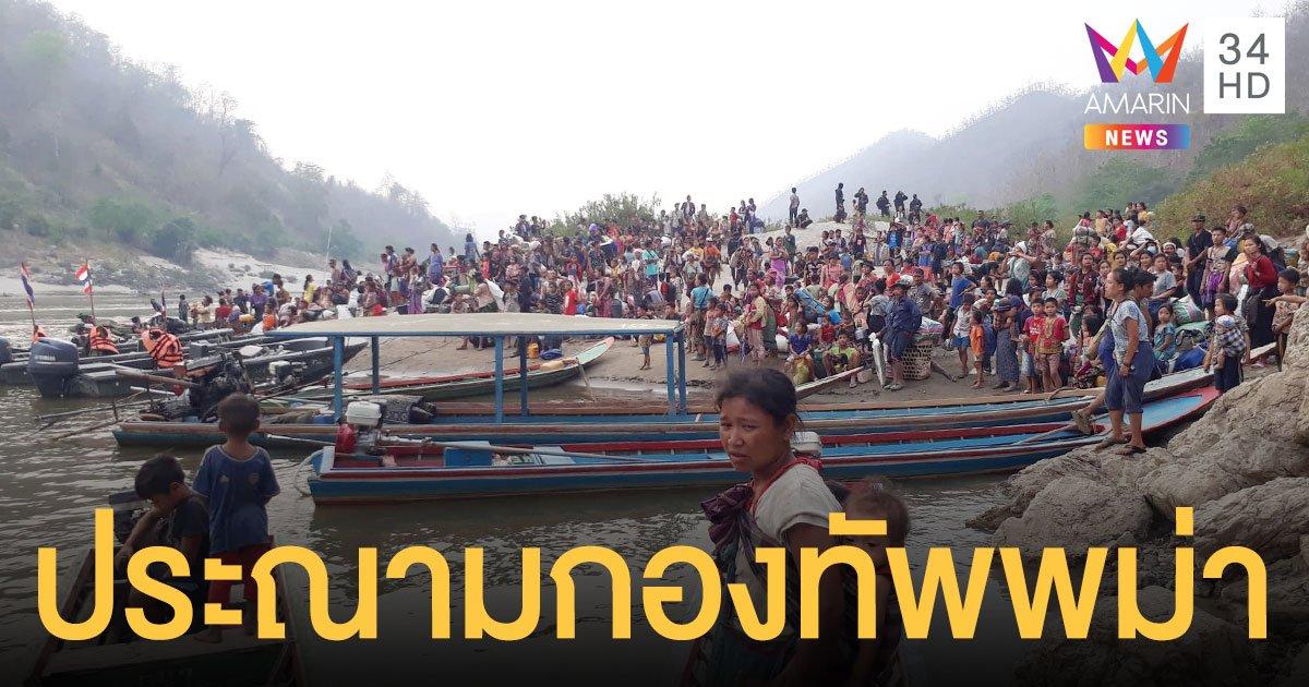 กะเหรี่ยงเคเอ็นยู แถลงประณามกองทัพโจมตีทางอากาศ ด้านไทยส่งผู้ลี้ภัยกลับพม่าอีก 56 ราย