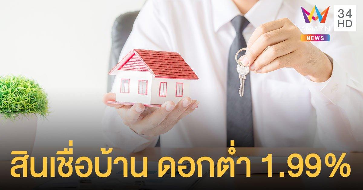ธอส.เปิดตัว สินเชื่อบ้าน New Home ดอกเบี้ยต่ำ กู้ 1.5 ล้าน เริ่มผ่อนแค่ 5,200 บาท