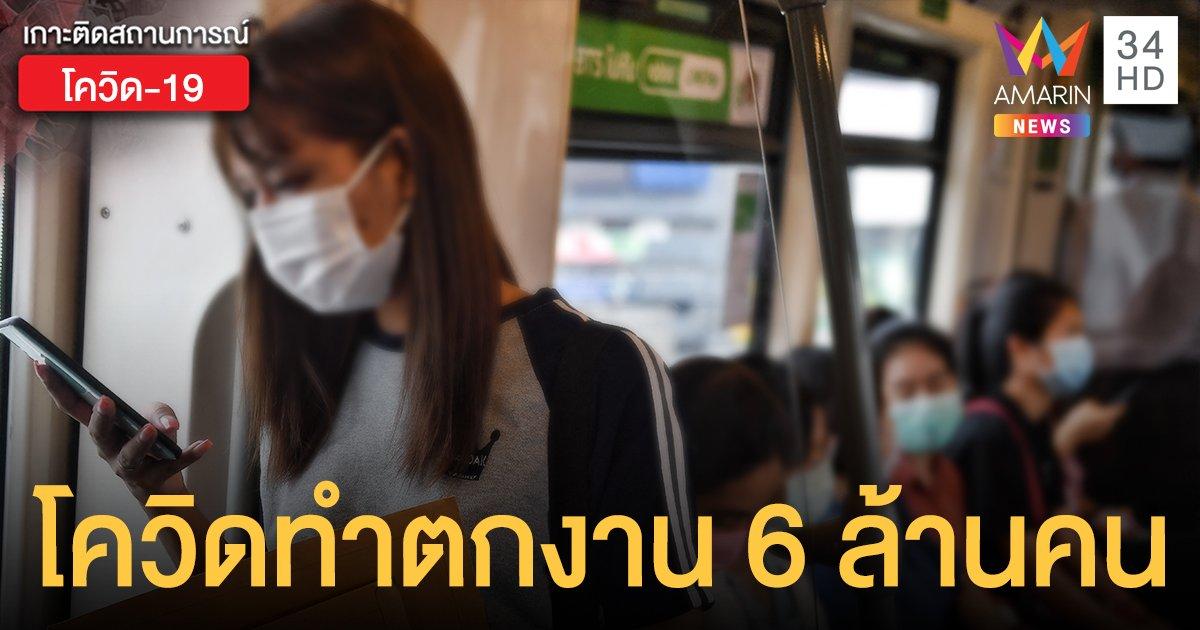 พิษโควิดทำคนไทย ตกงาน 6 ล้านคน จบใหม่เตะฝุ่น 1.3 ล้านคน แรงงานไร้แผนออม