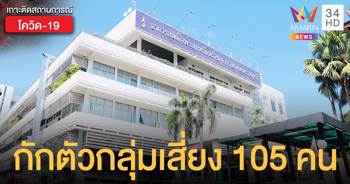 โควิดขอนแก่น สั่งกักตัวบุคลากรการแพทย์ รพ.ขอนแก่น 105 คน ปิด 3 ตึกผู้ป่วย