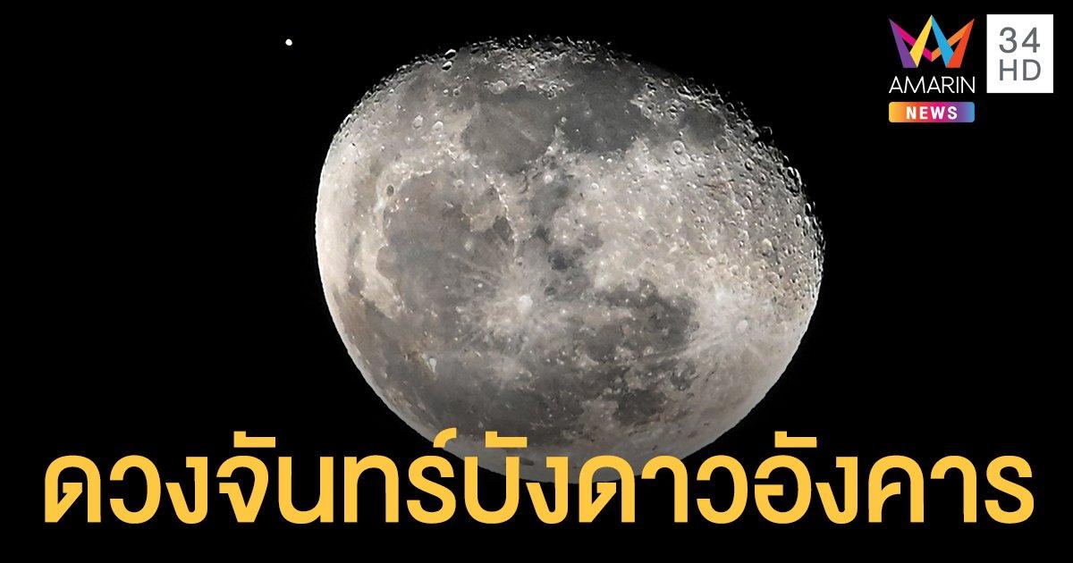 ชวนรอดู ดวงจันทร์บังดาวอังคาร คืนนี้ (17 เม.ย.) หากพลาดต้องรออีก 19 ปี