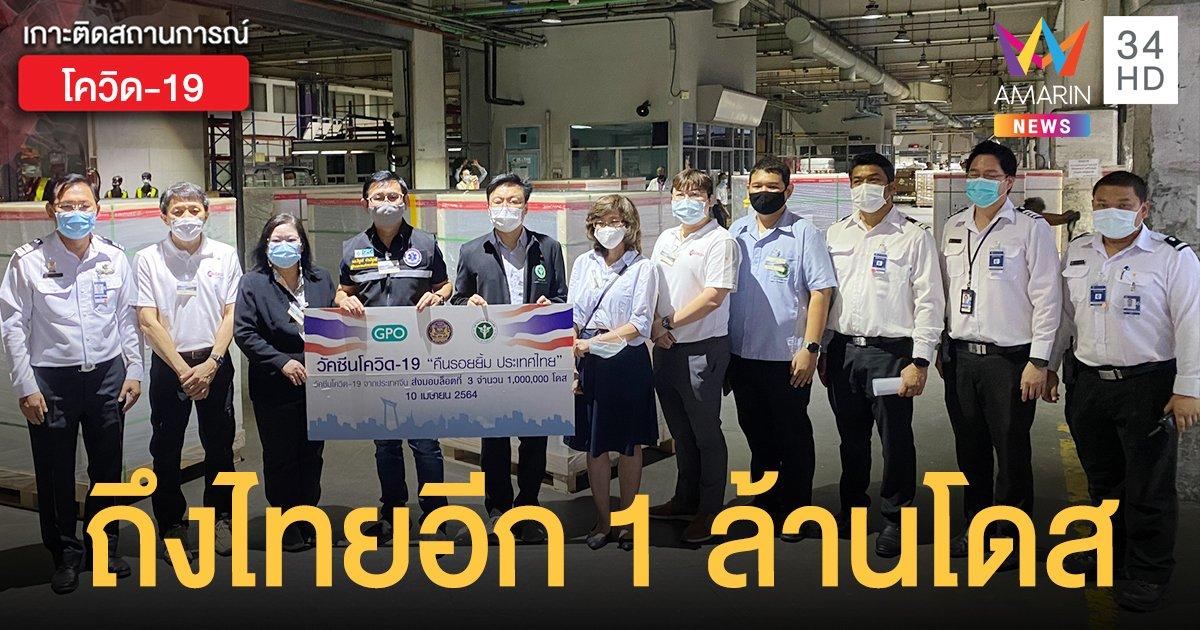 อนุทิน แจ้ง วัคซีนซิโนแวค ลอต 3 ถึงไทยแล้ว 1 ล้านโดส เร่งกระจายให้ประชาชน