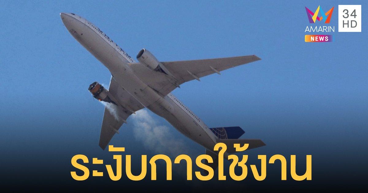 """ระงับใช้ """"โบอิ้ง 777"""" หลังเหตุ เครื่องยนต์บึ้ม-ชิ้นส่วนหลุดกลางอากาศ"""