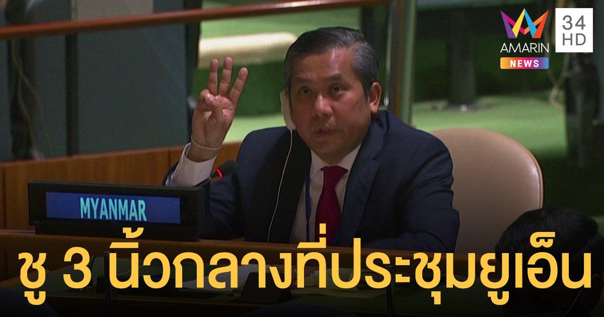 ทูตเมียนมาชู 3 นิ้วกลางที่ประชุมยูเอ็น ร้องประชาคมโลกต้านรัฐประหาร