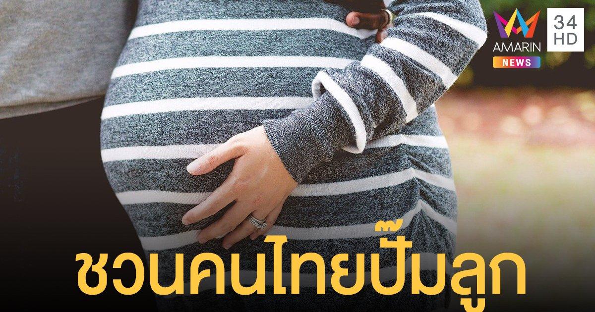 สธ.ชวนคนไทยปั๊มลูก จัดมีตติ้งคนโสด หลังอัตราเด็กเกิดใหม่ต่ำกว่า 600,000 คน เป็นครั้งแรก
