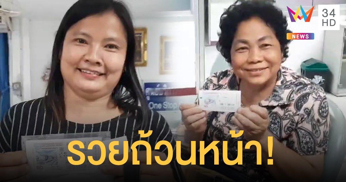 ชาวรัตนบุรีสุดเฮง ถูก รางวัลที่ 1 ทั้งอำเภอ 3 คน รวม 18 ล้านบาท