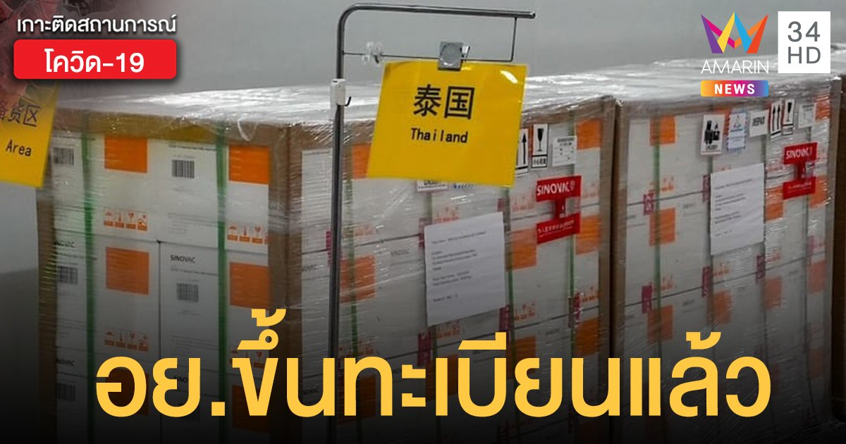"""อย.ขึ้นทะเบียนวัคซีนซิโนแวค """"อนุทิน"""" ยันล็อตแรกถึงไทยพรุ่งนี้"""