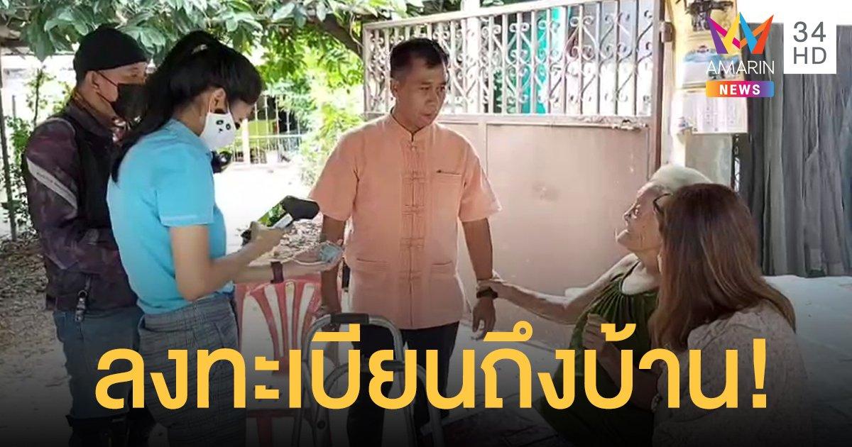 ปลัดบางละมุงควง กรุงไทย เคาะถึงประตูบ้าน ลงทะเบียนเราชนะ