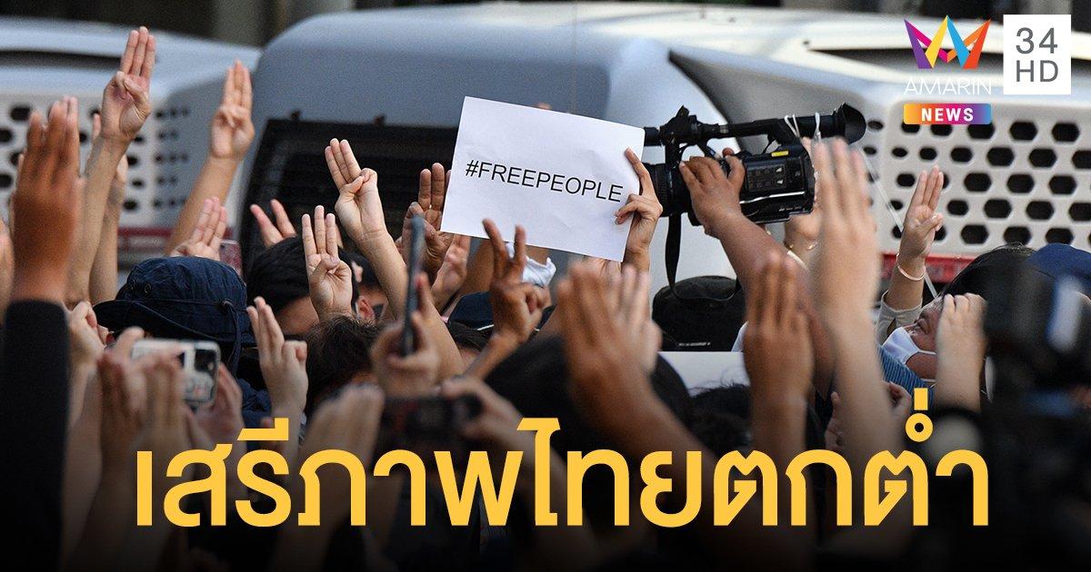 เสรีภาพไทย ตกต่ำ! จากมีบางส่วนเป็นประเทศไร้เสรีภาพ ใกล้เคียงอิรัก