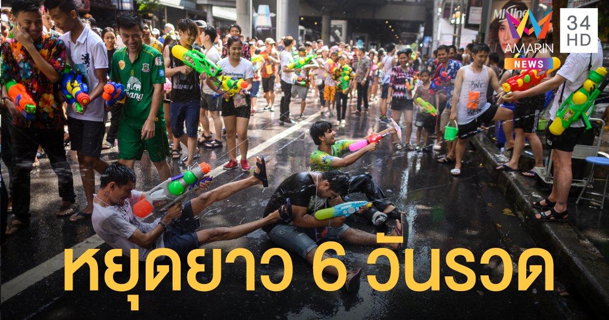 วันหยุดยาวสงกรานต์ 6 วันรวด ททท.ยันจัดแน่ ตั้งเป้าฟื้นท่องเที่ยวไทย