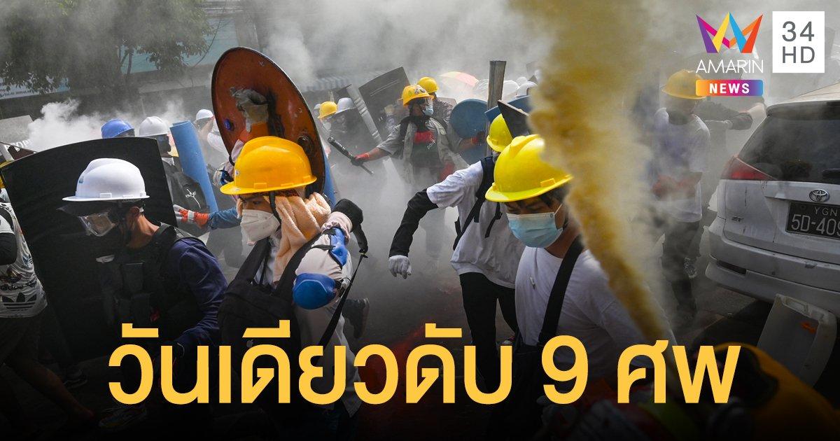 ประท้วงพม่า เดือดต่อเนื่อง! วันเดียวผู้ชุมนุมถูกยิงดับ 9 ศพ