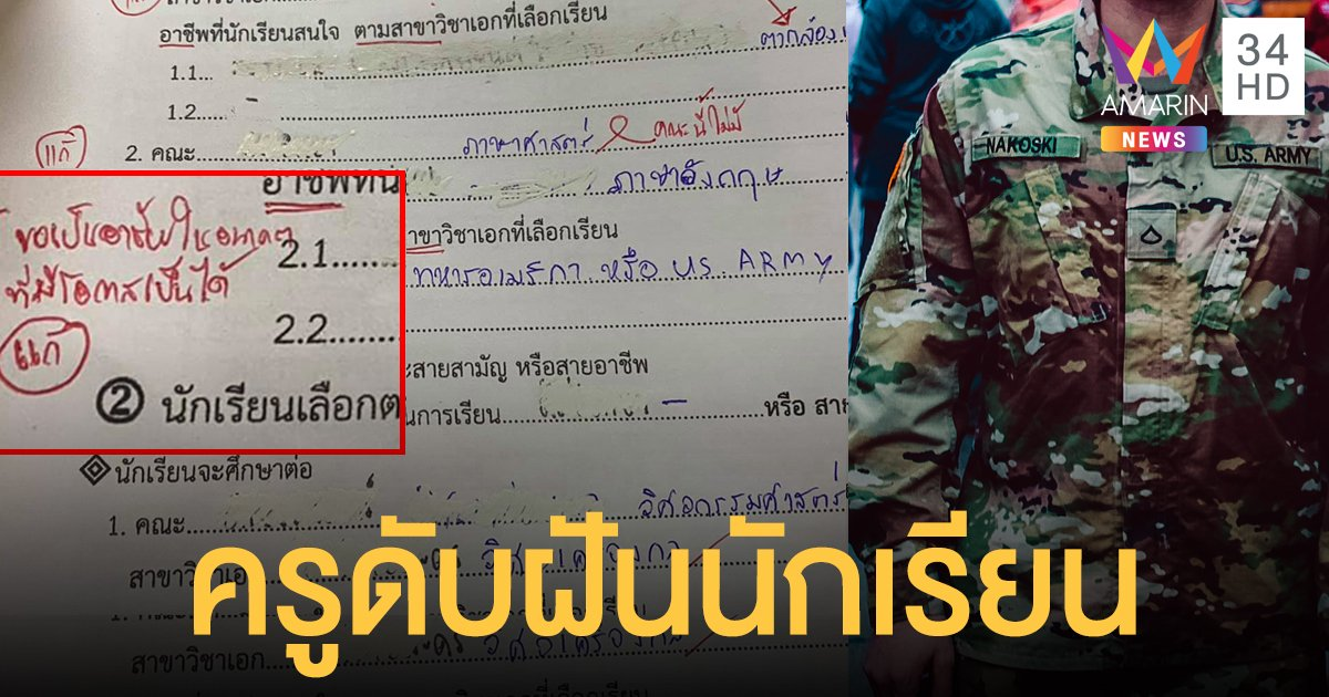 ดราม่า นักเรียนฝันอยากเป็น ทหารอเมริกา แต่ครูให้แก้ ขออาชีพที่เป็นไปได้
