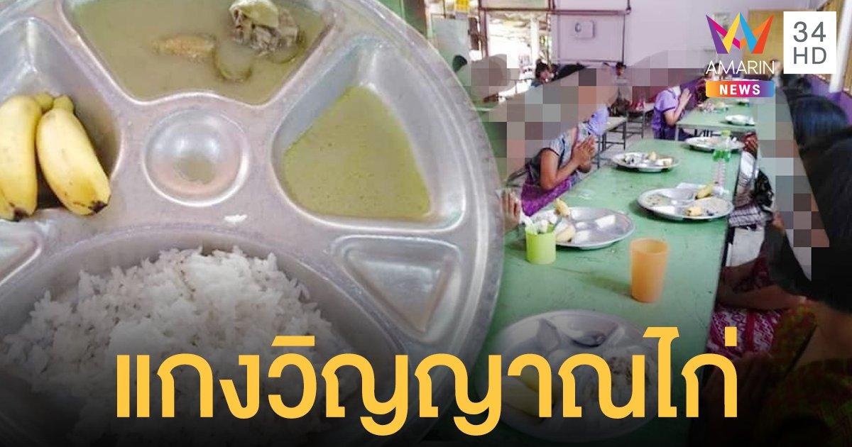 โผล่อีก! โซเชียลแชร์ อาหารกลางวันเด็ก แกงวิญญาณไก่-กล้วยน้ำว้า