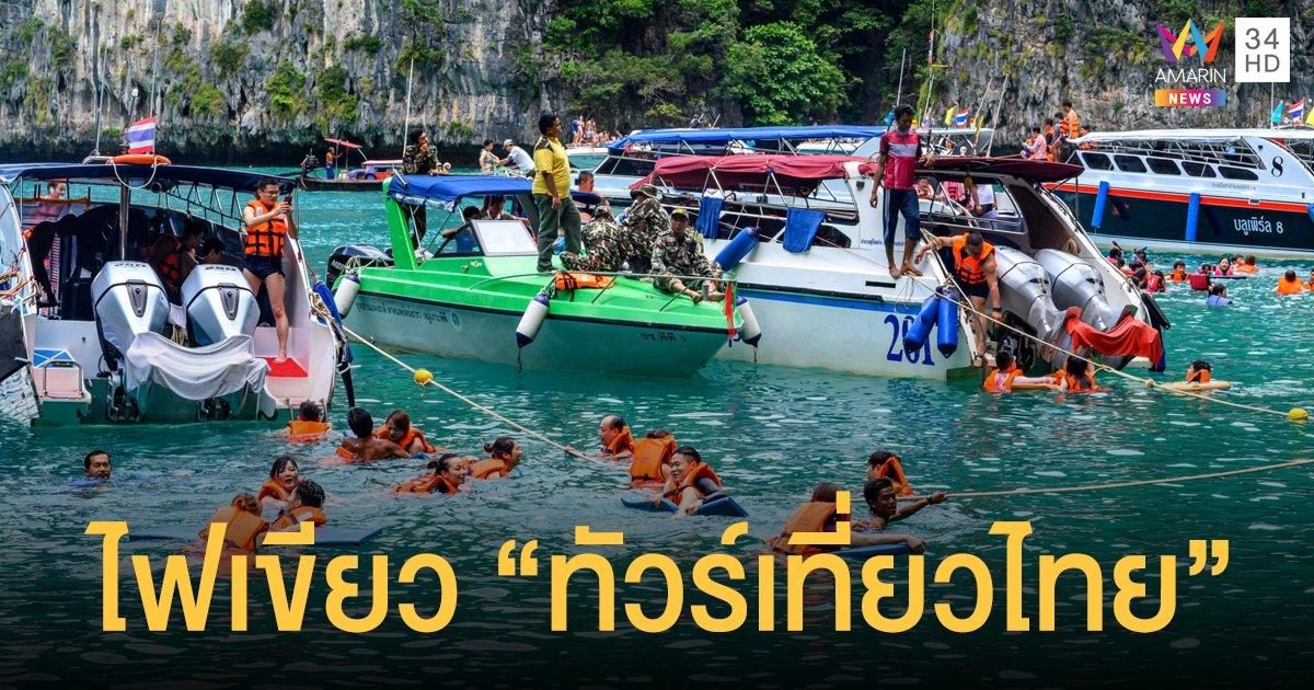 ครม.ไฟเขียว ทัวร์เที่ยวไทย รัฐช่วยจ่ายไม่เกิน 5,000 บาท เที่ยวผ่านทัวร์ 1 ล้านสิทธิ