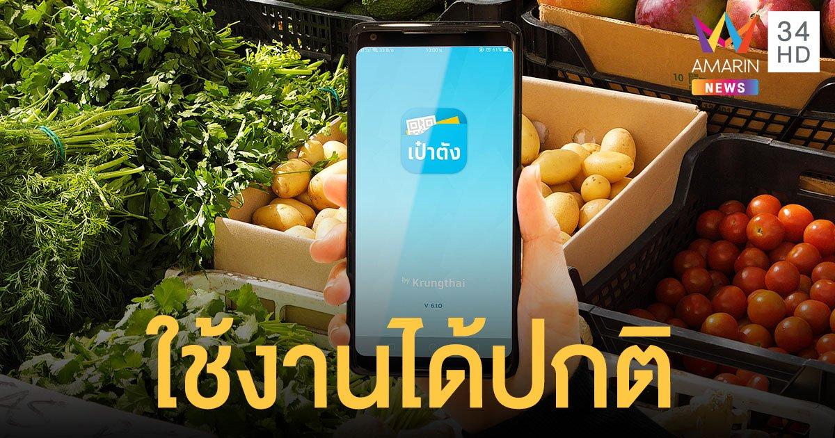 """ธ.กรุงไทยแจ้ง """"เป๋าตัง"""" ใช้คนละครึ่ง-เราเที่ยวด้วยกันได้ปกติ เลื่อนปิดระบบ 13 ก.พ.นี้"""