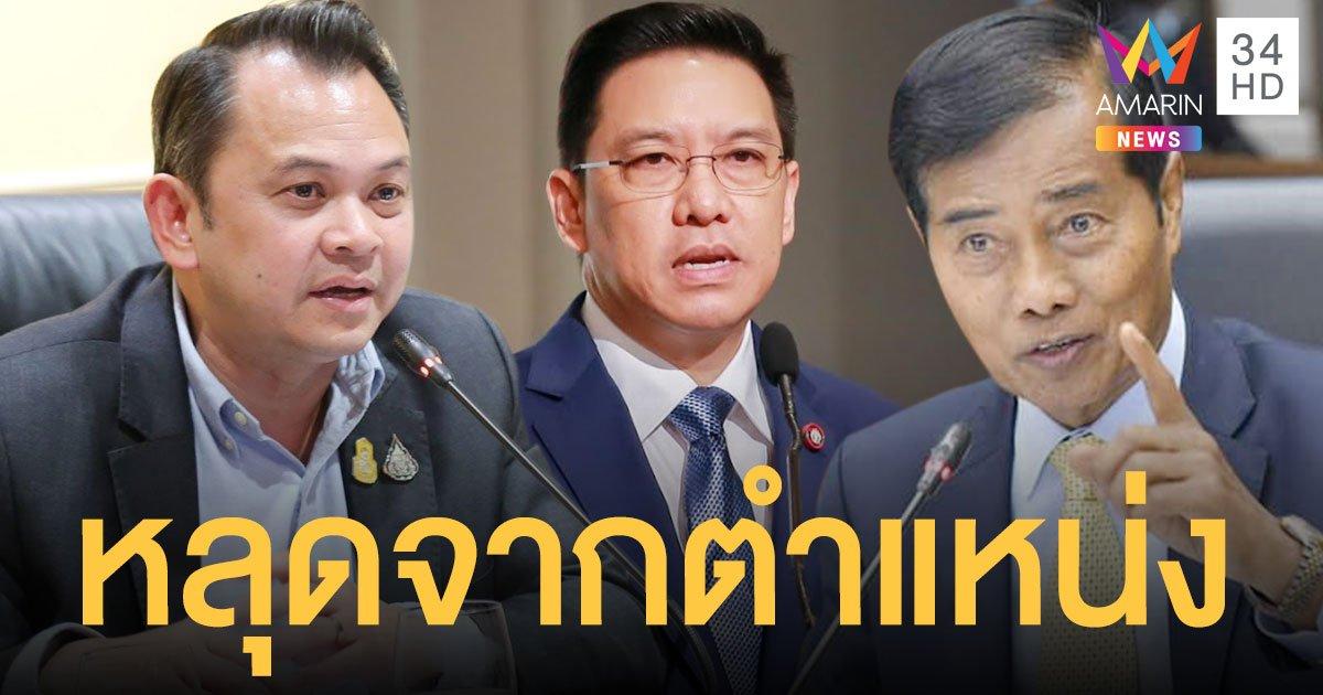 3 รัฐมนตรี หลุดจากตำแหน่งทันทีหลังศาลตัดสินจำคุกคดี กปปส.