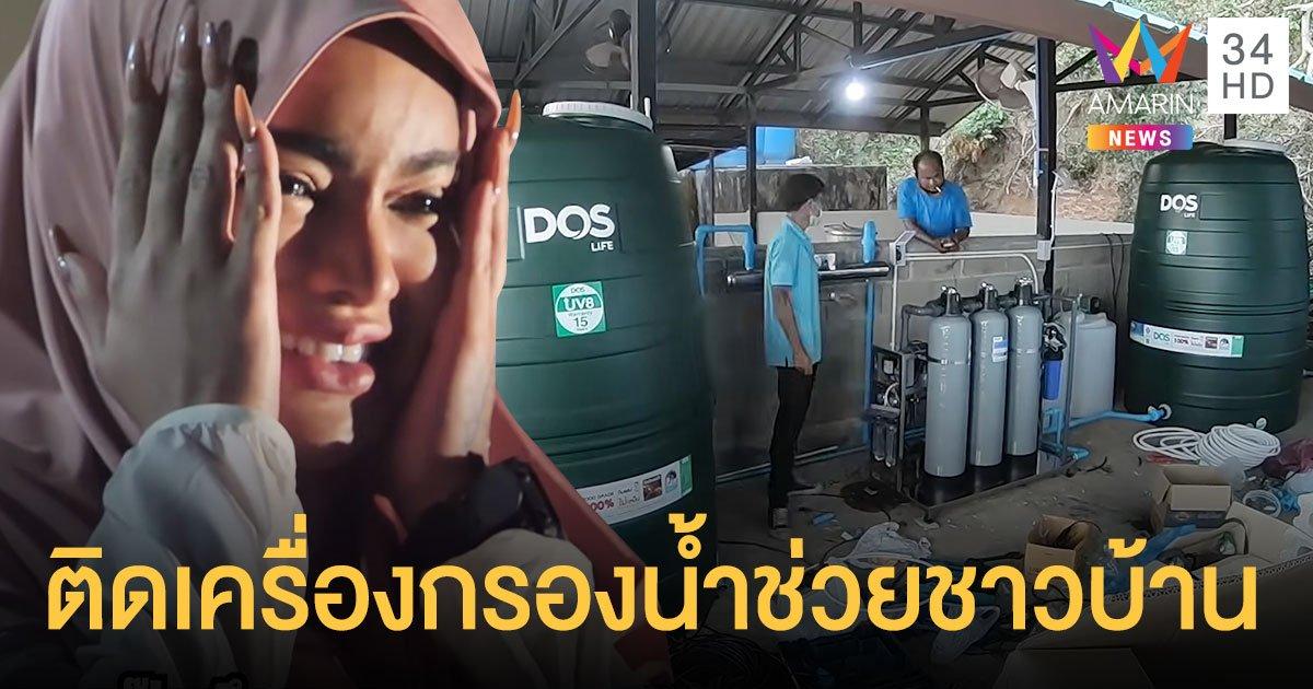พิมรี่พาย หลั่งน้ำตา ติด เครื่องกรองน้ำ ช่วยชาวบ้านแหลมนาว หลังไร้น้ำสะอาดใช้จนเป็นนิ่ว