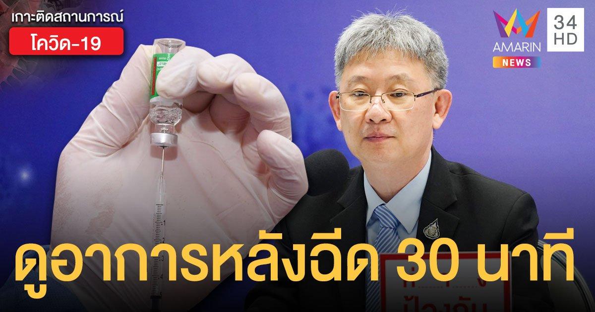 กรมควบคุมโรค เผย ต้องเฝ้าระวังอาการหลังฉีด วัคซีนโควิด 30 นาที