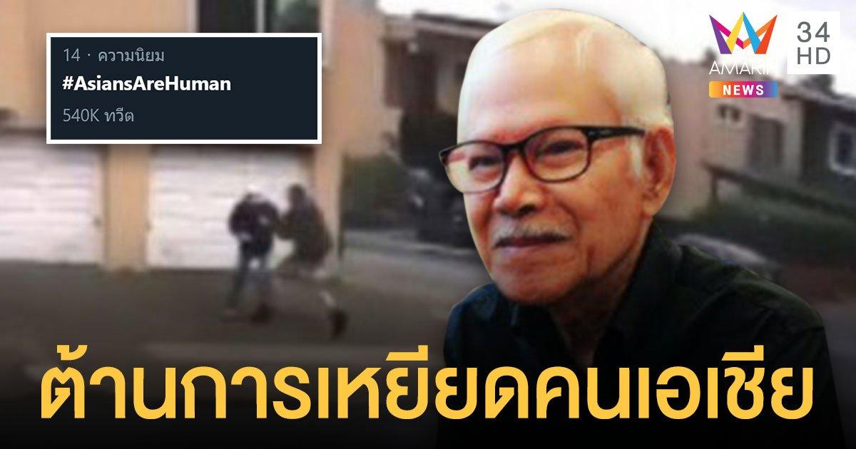 """วัยรุ่นเมกันทำร้ายตา """"วิชา"""" ยังไม่ยอมรับผิด โซเชียลติด #AsiansAreHuman ต้านเหยียดเอเชีย"""