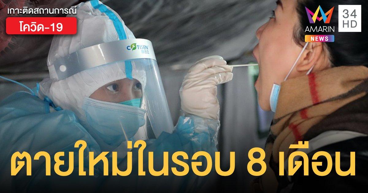 จีนพบผู้เสียชีวิตจากโควิดรายแรกในรอบ 8 เดือน - ยอดป่วยจากระบาดรอบใหม่พุ่งสูง