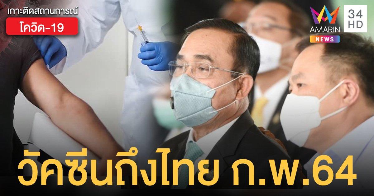 คนไทยเฮ! อนุทินเผยข่าวดี  ก.พ.64 เริ่มรับวัคซีนโควิด 2 ล้านชุด