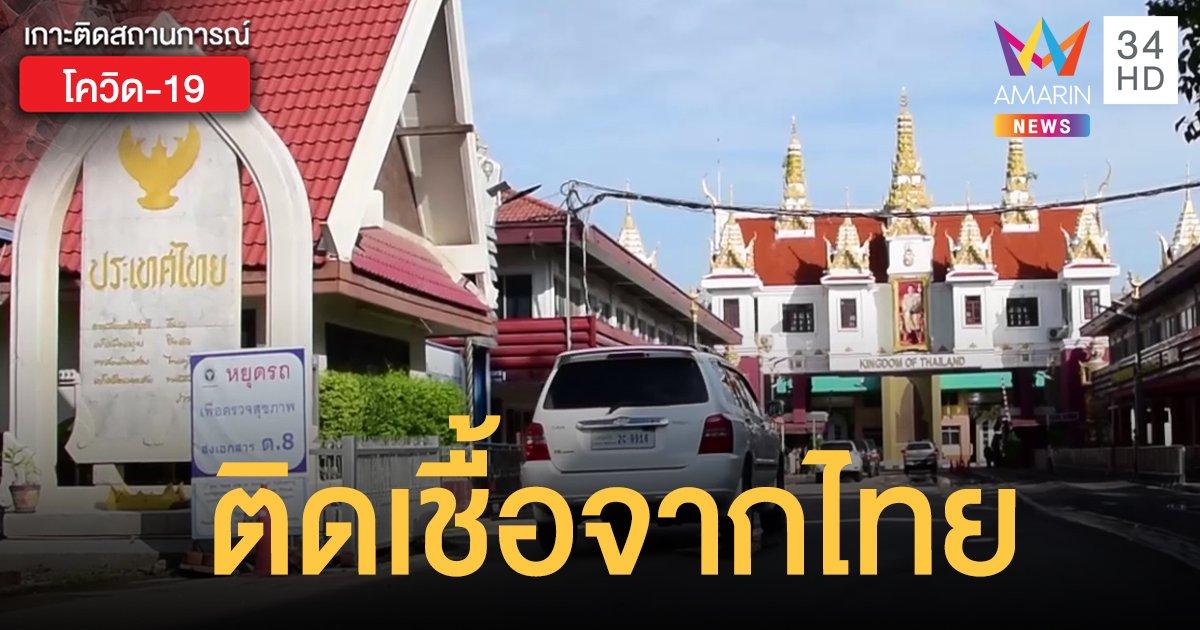 เจออีก! กัมพูชา พบแรงงานกลับจากไทยติดโควิดเพิ่ม 1 ราย รวมเป็น 27 ราย
