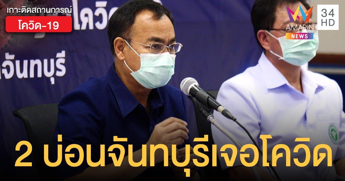 จันทบุรีเปิดไทม์ไลน์ 5 ผู้ป่วยใหม่เอี่ยว 2 บ่อน เสี่ยงติดมากกว่า 500 ราย