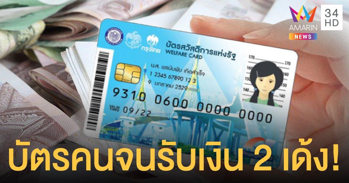 """ผู้ถือบัตรคนจนเตรียมเฮ! ลุ้นรับ 2 เด้ง """"เราชนะ-ธงฟ้า"""" รวม 4,000 บาท 2 เดือน"""