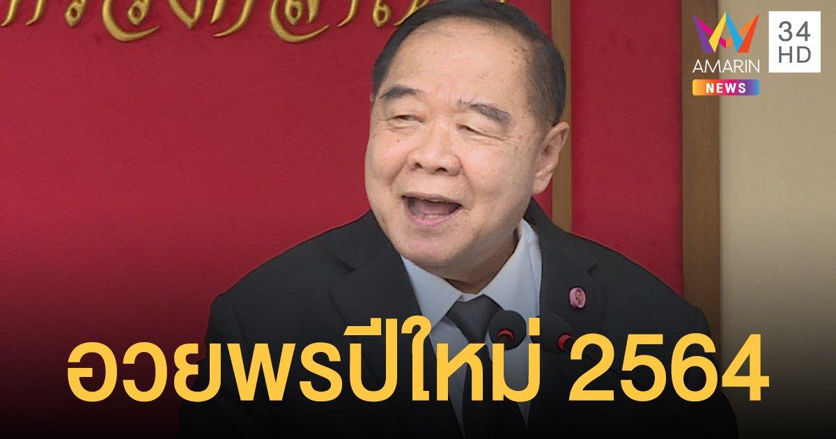 """""""บิ๊กป้อม"""" อวยพรปีใหม่ 64 ขอ ปชช.สุขภาพแข็งแรง สัญญามุ่งทำงานให้คนไทยอยู่ดีกินดี"""
