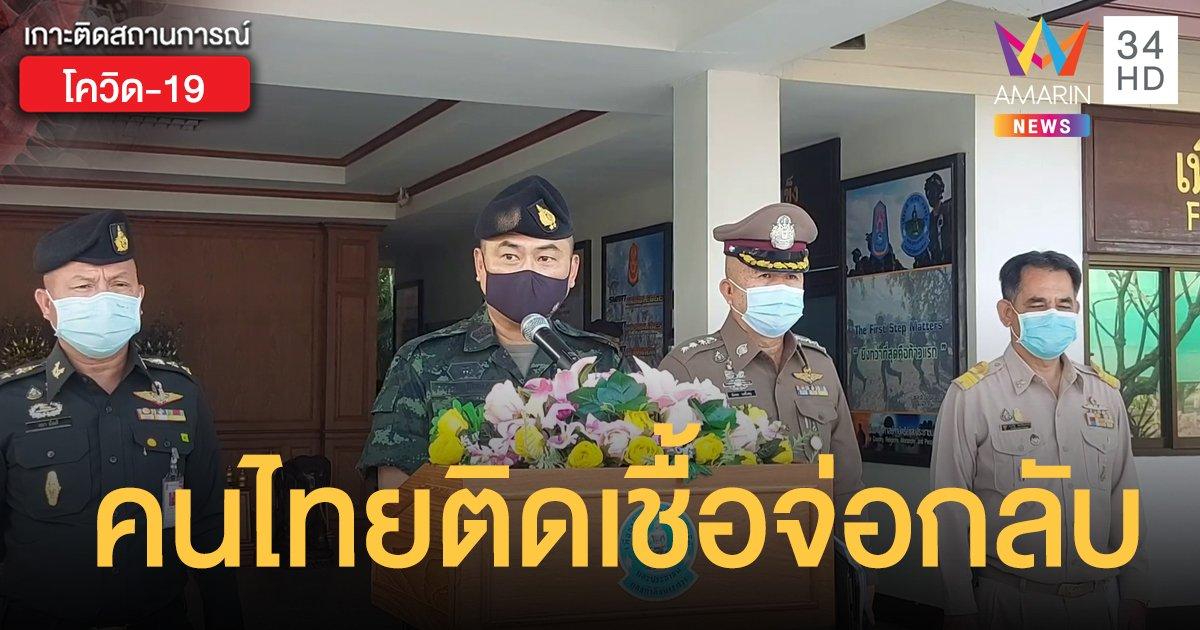 รอง มทภ. 3 เผยคนไทยในเมียนมา 400 คน ติดเชื้อ 120 คนจ่อกลับไทย