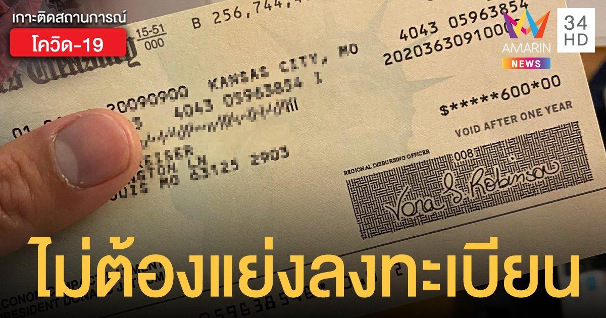 หนุ่มไทยในสหรัฐฯแชร์ รบ.แจกเช็คช่วยโควิด รับเกือบแสนไม่ต้องลงทะเบียน