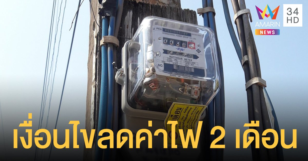 """""""พลังงาน"""" แจง 3 มาตรการลดค่าไฟฟ้า 2 เดือน เริ่ม ก.พ.นี้"""