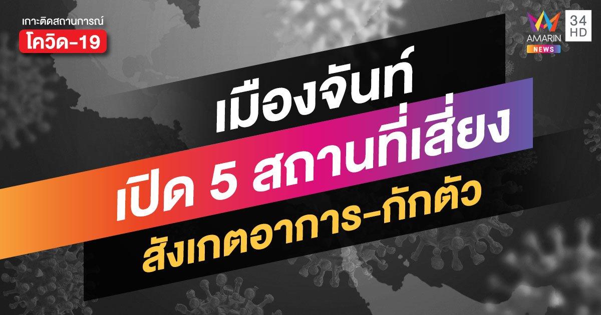 จันทบุรีเปิด 5 สถานที่เสี่ยงโควิด-19  ใครไปเช็กอาการ-กักตัวด่วน!