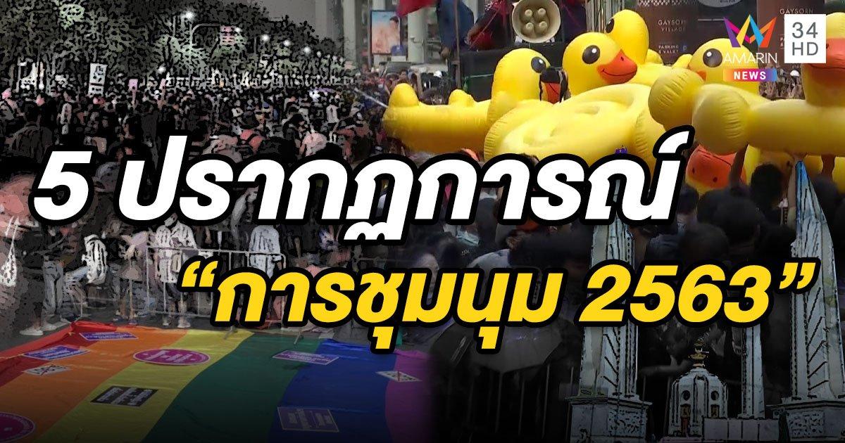 """5 ปรากฎการณ์ใหม่ """"ม็อบ 2563"""" ฉีกขนบการชุมนุมไทย"""