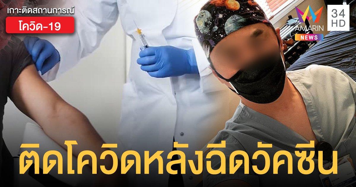ผวา! บุรุษพยาบาลติดโควิด หลังฉีดวัคซีนไฟเซอร์ 8 วัน