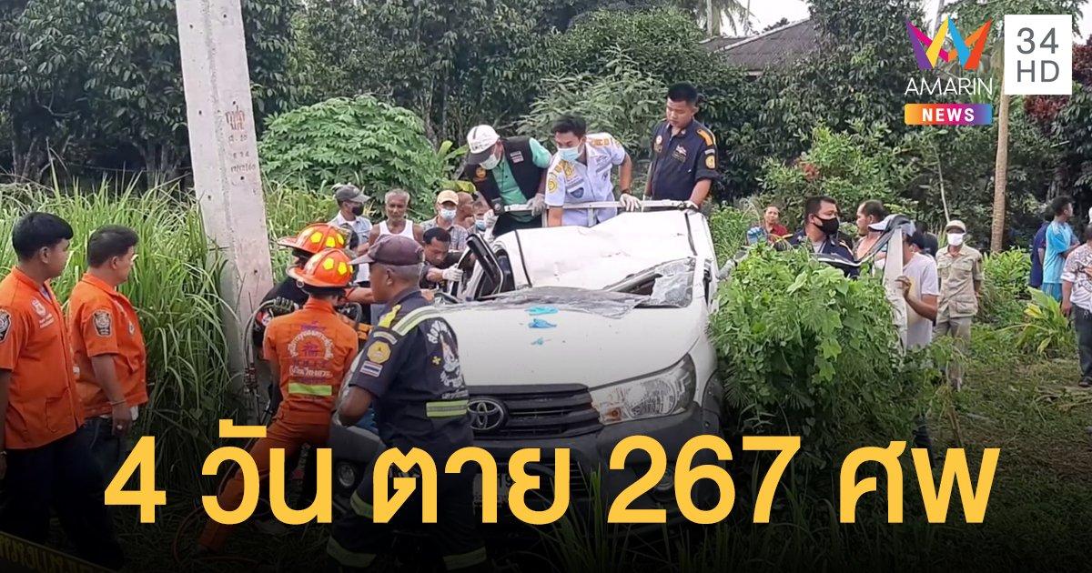 """ยอดอุบัติเหตุปีใหม่ 4 วัน ยอดตายพุ่ง 267 ศพ """"โคราช"""" มากสุด"""