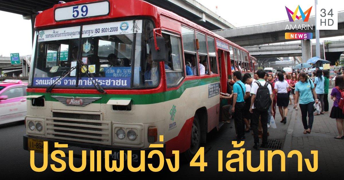 เช็กเลย! ขสมก.ประกาศปรับแผนรถเมล์ 4 เส้นทางผ่านอนุสาวรีย์ชัย ฯ